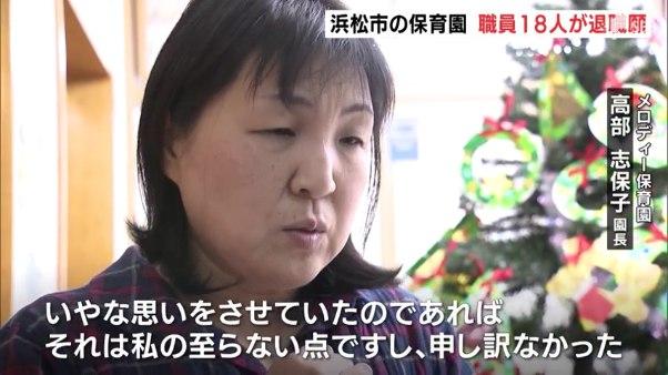 熊切剛 パワハラ メロディー保育園4