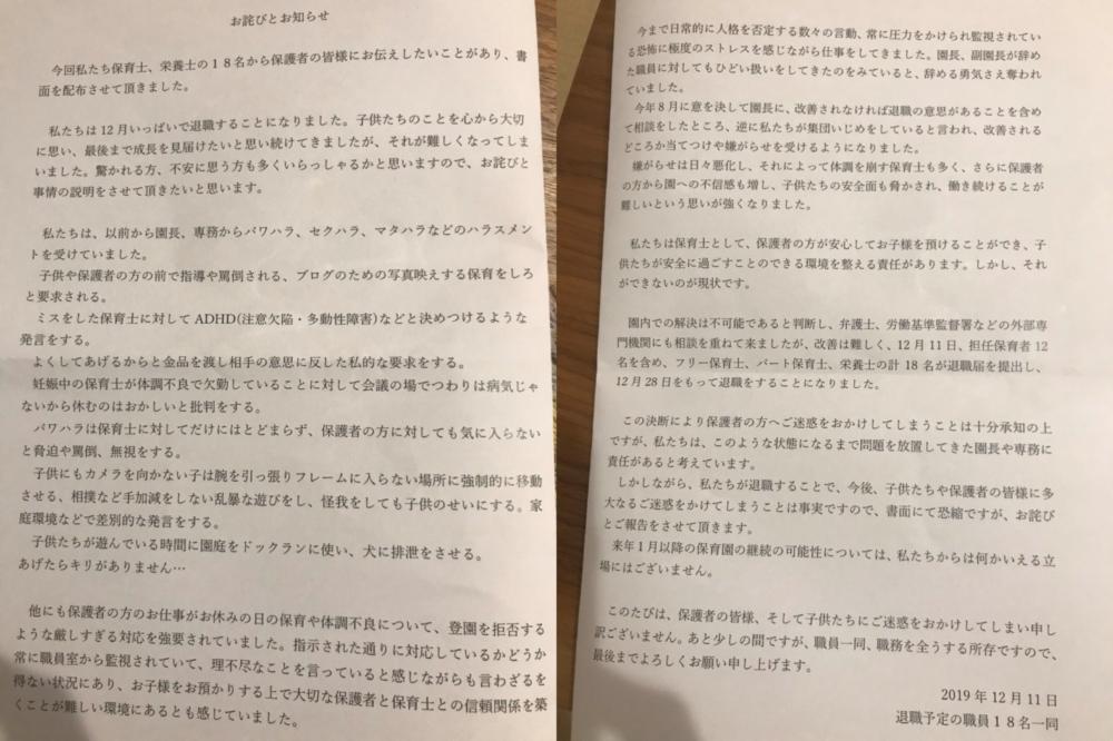 熊切剛 パワハラ メロディー保育園8