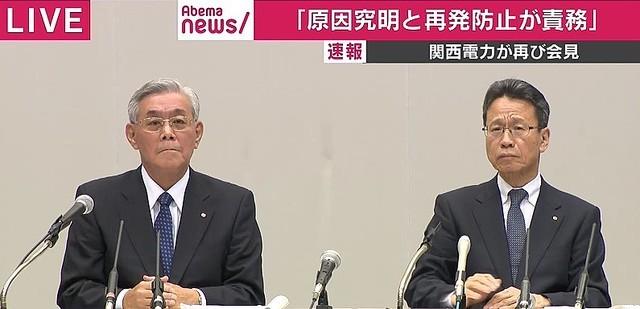 熊切剛_横領_関電幹部2