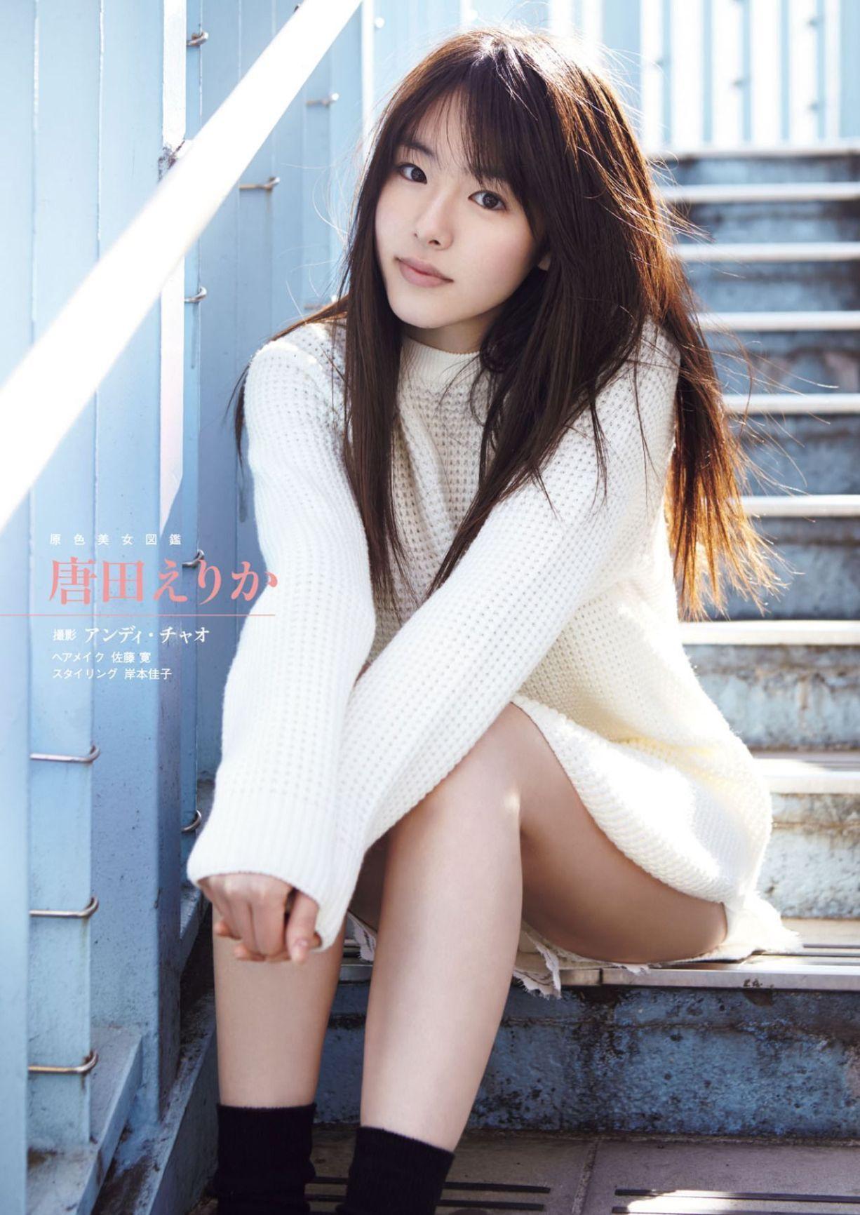 唐田えりか エロ AV女優 エロ画像.com