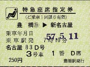 座指席51 名古屋83D[豊橋-新名古屋]豊橋 19820511