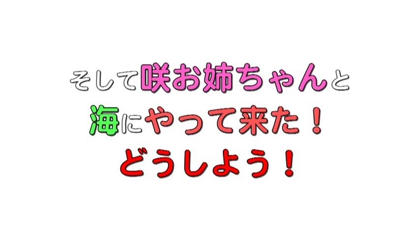 緒方咲 恋の花が咲く キャプチャー13