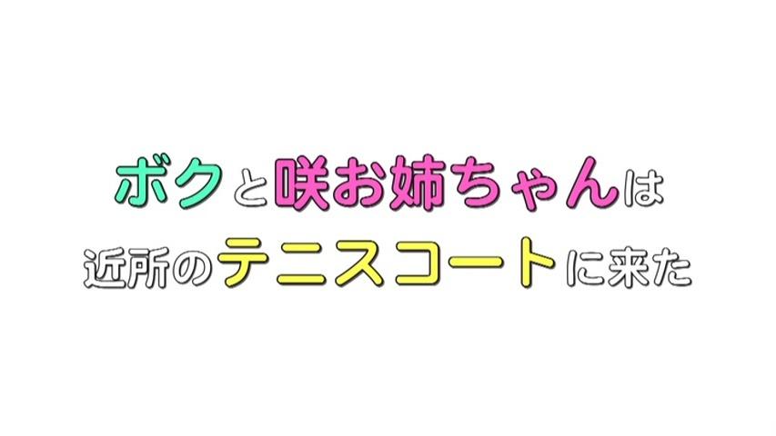 緒方咲 恋の花が咲く キャプチャー34