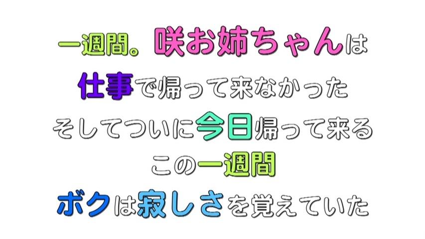 緒方咲 恋の花が咲く キャプチャー58