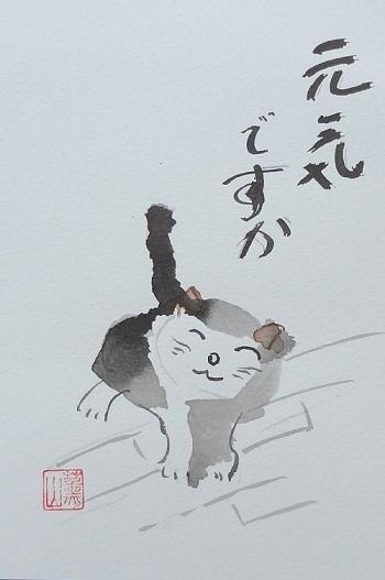 33猫絵手紙1 (2)
