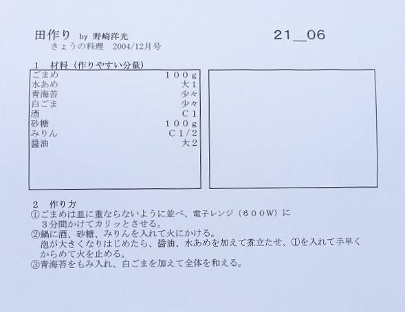 20191218おせち田作り