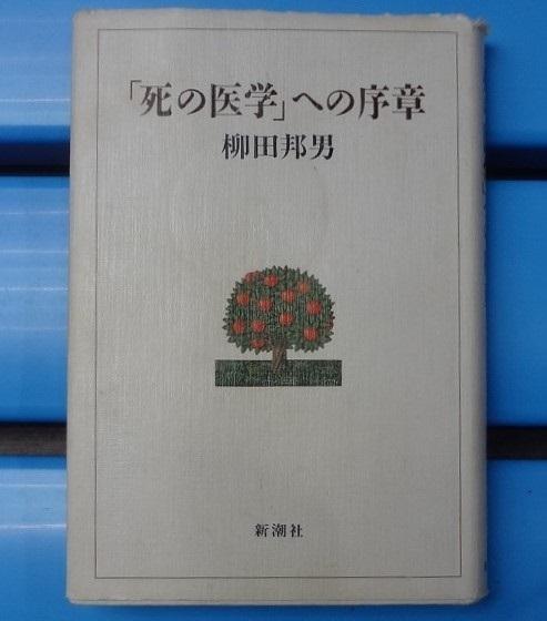 20191220癌柳田邦男