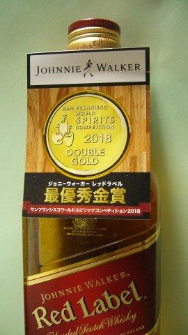 ジョニ赤・最高金賞①P1170814