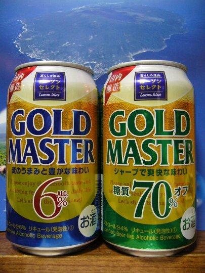 ゴールドマスターP1180662