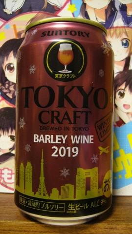 サントリー・東京クラフト・バーレイワイン(表)P1180665
