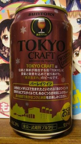 サントリー・東京クラフト・バーレイワイン(裏)P1180666