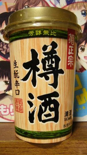 菊正宗・樽酒生酛辛口P1180671