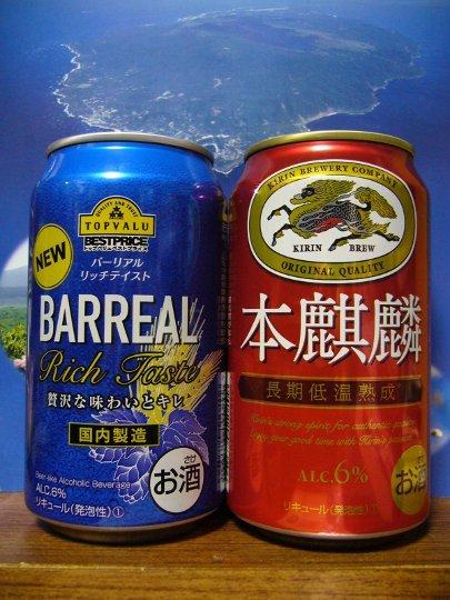 新バーリアル&本麒麟P1180677