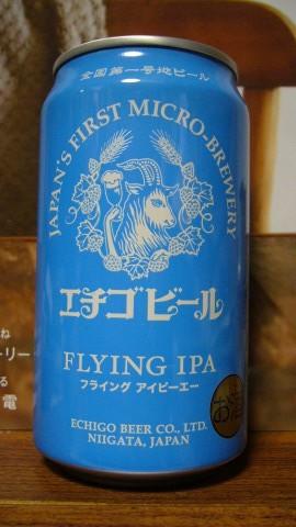 エチゴビール・フライングIPA①P1190015
