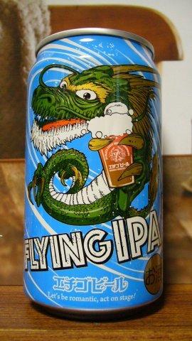 エチゴビール・フライングIPA②P1190014