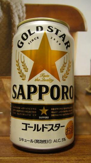サッポロ・ゴールドスターP1190013
