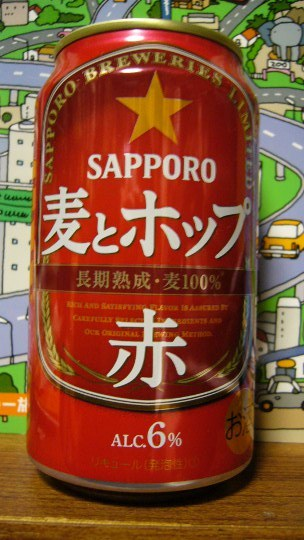 サッポロ・麦とホップ赤P1190148