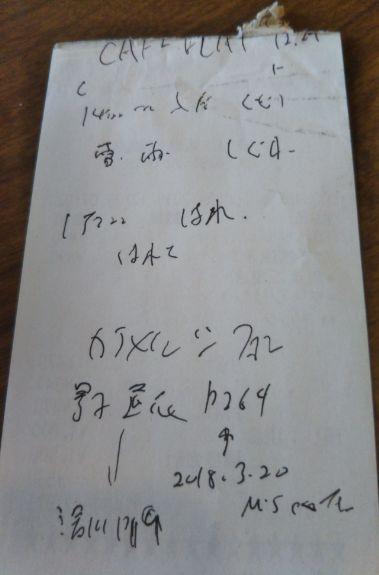 CAFE FLAT 令和元年 平成30年レシート