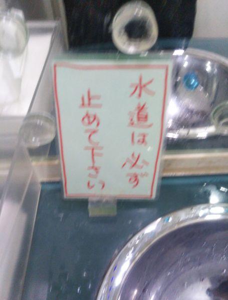 CAFE FLAT 令和元年 トイレ 注意書き