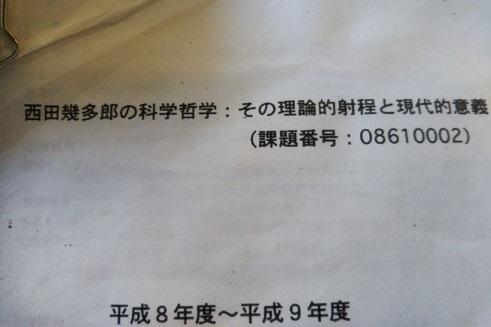 CAFE FLAT 令和元年 西田科学哲学