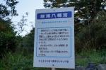 秋旅2019_0032