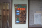 紅葉旅_156