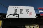 行橋ツアー2020_003