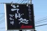 行橋ツアー2020_060