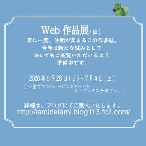 Web作品展-2