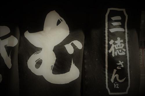 三徳㊽ (1)_R