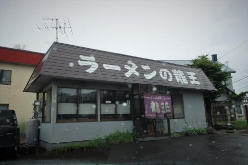 龍王③ (1)_R