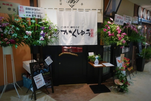 かくゆう (1)