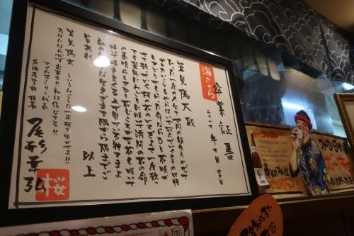 海さくら (7)_R
