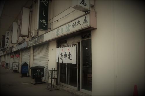 利久庵㉑ (1)_R