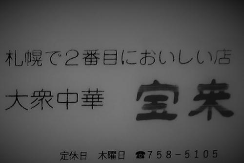 宝来⑤ (10)_R