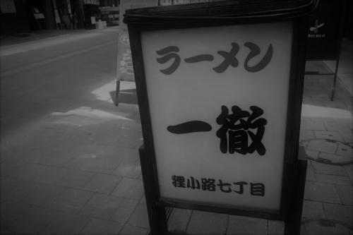 一徹⑦ (8)