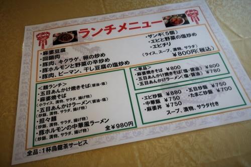 張さん厨房 (2)_R