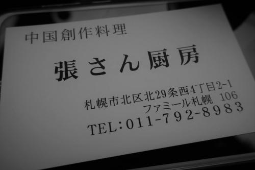 張さん厨房 (16)_R