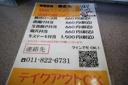 串さん (3)_R