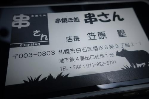 串さん (20)_R