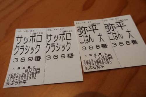 弥平 (4)_R