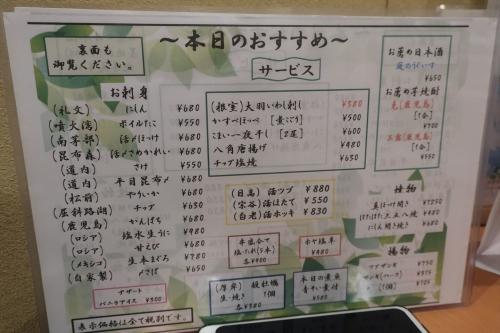 ふる里南3条店 (4)_R
