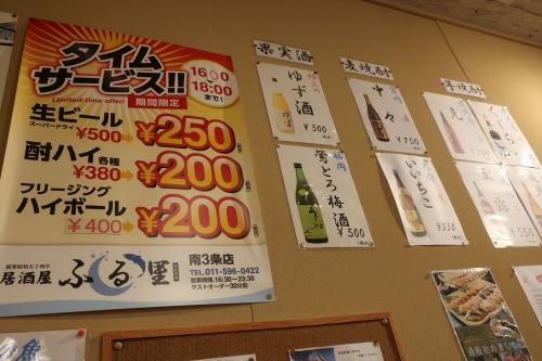 ふる里南3条店 (8)_R