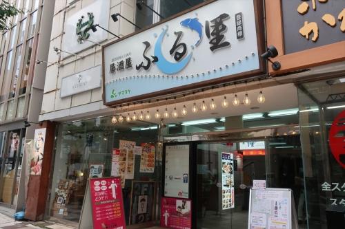 ふる里南3条店 (38)_R