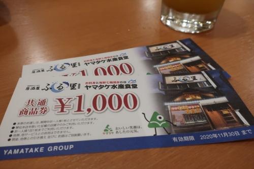 ふる里南3条店 (35)_R