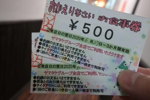 ふる里南3条店 (36)_R