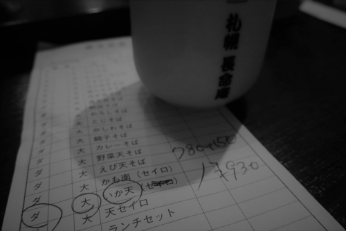 長命庵 (16)_R