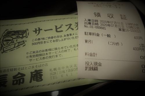 長命庵 (18)_R