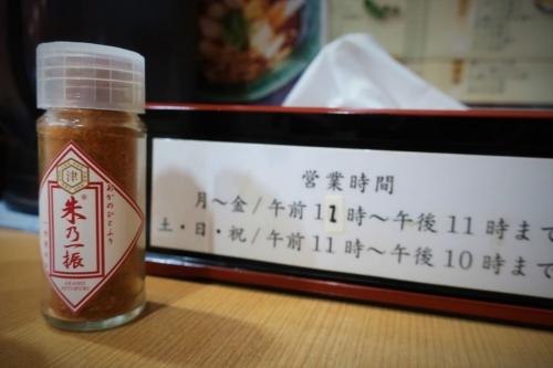丸長⑦ (10)_R