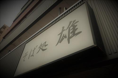 雄③ (1)_R